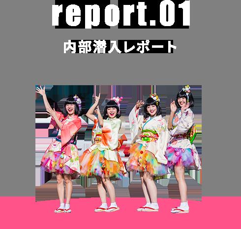 report01 内部潜入レポート