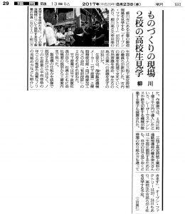 柳川オープンファクトリー