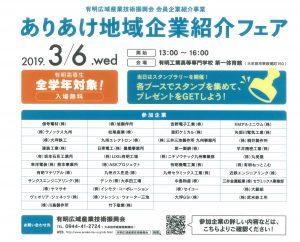 3月6日 ありあけ地域企業紹介フェア2019