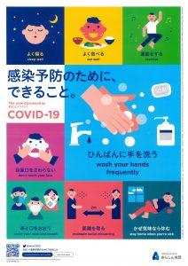 新型コロナウイルス 感染予防のために、できること!!