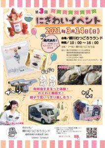 第3回柳川むつごろうランドにぎわいイベント開催!